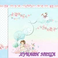 Дизайнерски картон лист 30.5x30.5cm Малкият свят на момичетата 05 двустр.