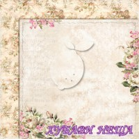 Дизайнерски картон лист 30.5x30.5cm House of roses EXTRA 01 двустр.