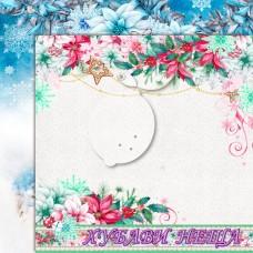 "Дизайнерски картон лист, 30.5x30.5cm, ""Joy to the world 01"""