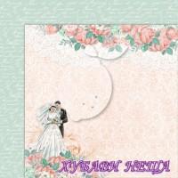Дизайнерски картон лист 30.5x30.5cm Love of my life 04 двустр.