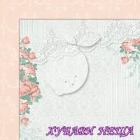 Дизайнерски картон лист 30.5x30.5cm Love of my life 07 двустр.