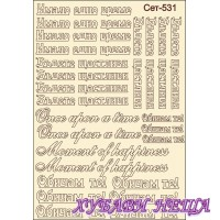 Сет531 К-кт елементи от бирен картон- Бъдете Щастливи