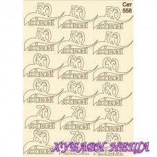 Сет558 К-кт елементи от бирен картон- Юбилей