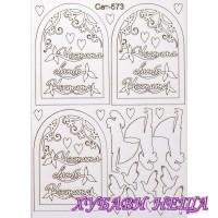Сет573 К-кт елементи от бирен картон- Честита Сватба
