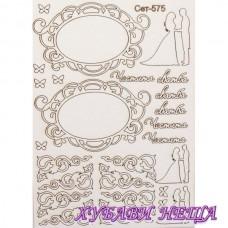 Сет575 К-кт елементи от бирен картон- Честита Сватба