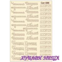 Сет586 К-кт елементи от бирен картон- Покана