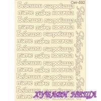 Сет592 К-кт елементи от бирен картон- Бебешки Съкровища