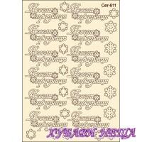 Сет611 Ккт елементи от бирен картон- Весели Празници