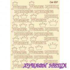 Сет637 К-кт елементи от бирен картон- Принцеса Принц
