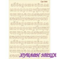 Сет644 К-т елементи от бирен картон- Букви