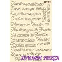 Сет669 К-кт елементи от бирен картон- Коледни Надписи-Разни