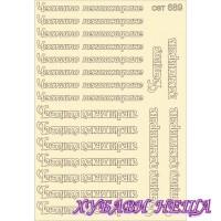 Сет689 К-кт елементи от бирен картон- Честито пенсиониране
