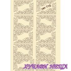 Сет715 К-т елементи от бирен картон- Ъгли