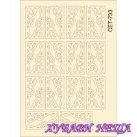Сет733 К-т елементи от бирен картон- Ъгли