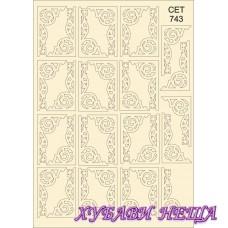 Сет743 К-т елементи от бирен картон- Ъгли