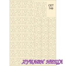 Сет749 К-т елементи от бирен картон- Ъгли