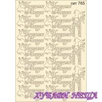 Сет765 К-т елементи от бирен картон- Честита Коледа
