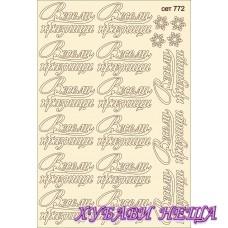 Сет772 К-т елементи от бирен картон- Весели Празници
