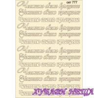 ЕЛЕМЕНТИ ОТ БИРЕН КАРТОН - ЧЕСТИТО СВЕТО КРЪЩЕНИЕ СЕТ777