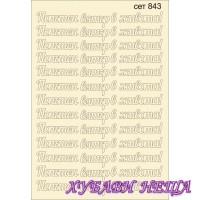 """Елементи от бирен картон - """"Попътен вятър"""" Сет843"""