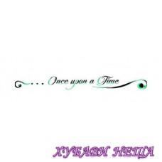 Шаблон за релеф 7 x 60см Once upon a Time