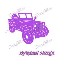 Шаблон за изрязване и релеф- DR-20 Jeep