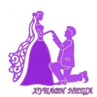 Шаблон за изрязване и релеф- WD-8 Bride and Groom 2