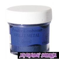 Ембосинг пудра - Тъмно виолетов металик