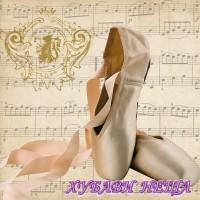 Салфетка- 1863 Concerto Ballet