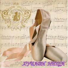 Салфетка- 1864 Concerto Ballet