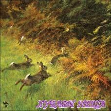 Салфетка- 013 Бягащи Зайци