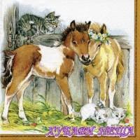 Салфетки за декупаж- 483 Котенца и Жребчета в Конюшня