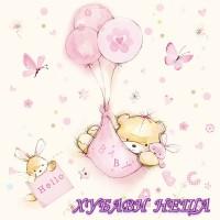 Салфетка- 559A Baby Girl