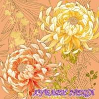Салфетка- Хризантеми прасковен 985