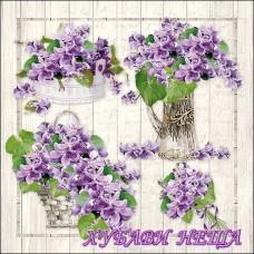 Салфетка- 1418 Purple Bouquets 1бр