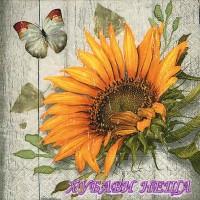 Салфетка- 1654 Vintage sunflower