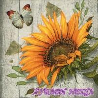 Салфетка- 1655 Vintage sunflower