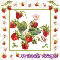 Салфетка- 307A Пресни ягоди