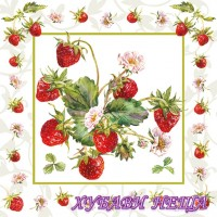 Салфетка- 307 Fresh Strawberries