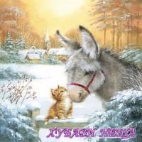 Салфетка за декупаж- K005 Магаре и Коте