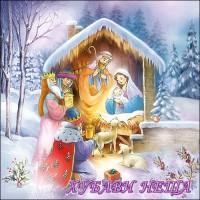 Салфетка за декупаж- K070 Рождество Христово