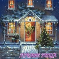 Салфетка- K245 Добре Дошли Вкъщи по Коледа