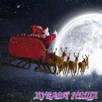 Салфетка- K324 Летящ Дядо Коледа