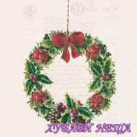 Салфетка- K470 Christmas Wreath