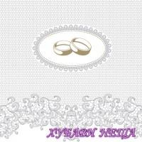 Салфетка- 142 Wedding Rings