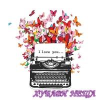 Салфетка- 208A Обичам те