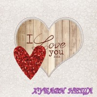 Салфетка- 0340 I Love You
