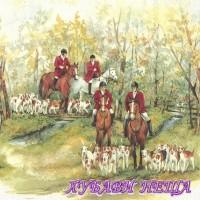 Салфетка- 671 Hunting Season