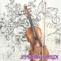 Салфетка- 1309 Bella Musica 1бр