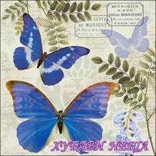 Салфетка- 089 Blue Morpho
